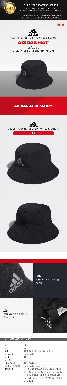 아디다스 골프(ADIDAS GOLF) 레인 레디 버킷 햇 모자 벙거지 모자